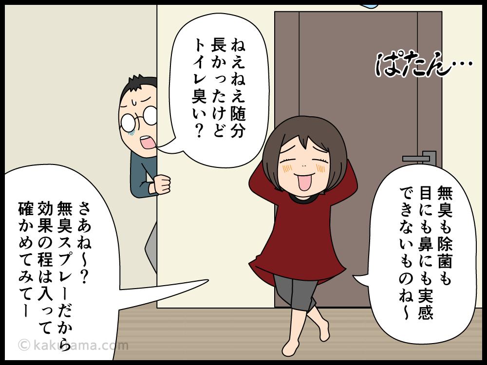 無臭の消臭スプレーの効果をいぶかしげむ主婦の漫画