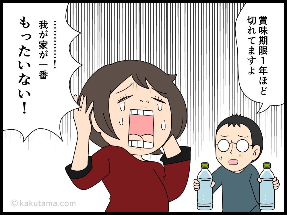 ペットボトルの水を無造作に使うのはもったいないと思ってしまう主婦の漫画
