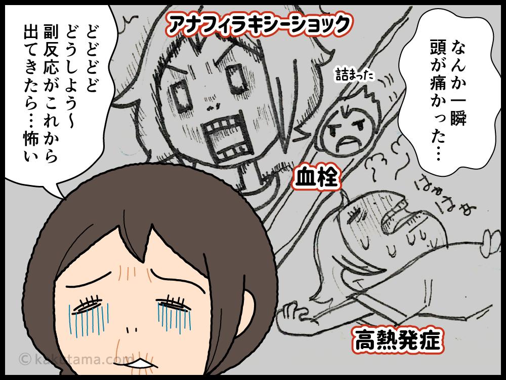 ワクチン接種をしたが副反応があってもなくても不安な主婦の漫画