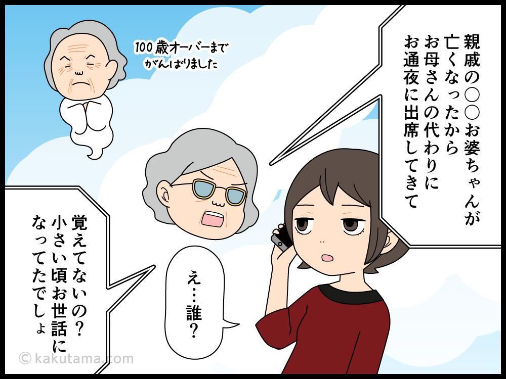 全然会っていない遠縁の親戚が誰が誰だかわからない主婦の漫画