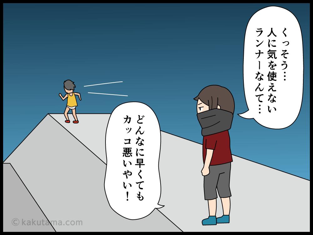 今の御時世飛沫を飛ばさないような走りをして欲しいと思うジョギングが趣味の人の漫画