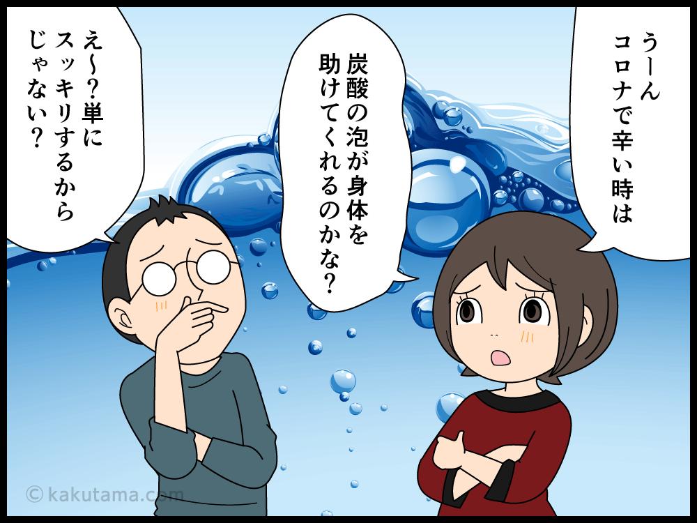 自宅療養の人に炭酸水を飲ませているテレビを見て炭酸水に身体を楽にする効果があるのか?と思う主婦の漫画