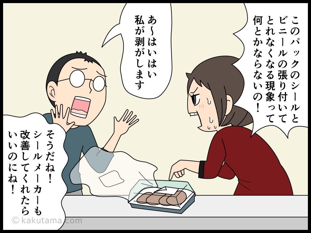 お惣菜パックの値段シールとビニール袋が貼り付き合って困る主婦の漫画