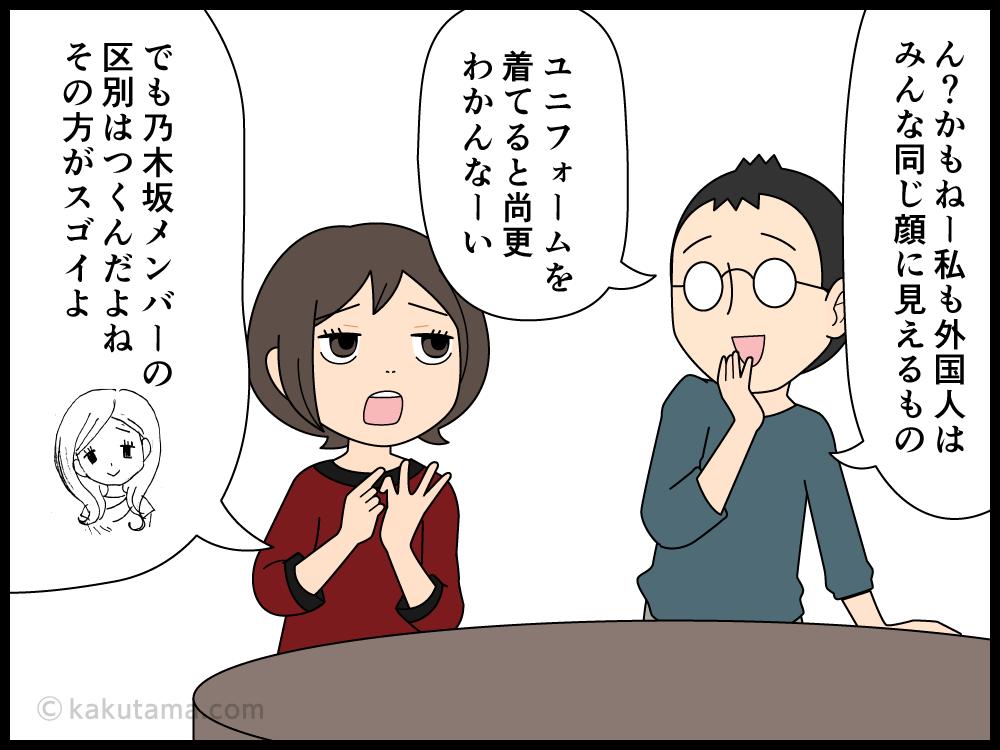 外国人の顔は見分けがつかないと思う主婦の漫画