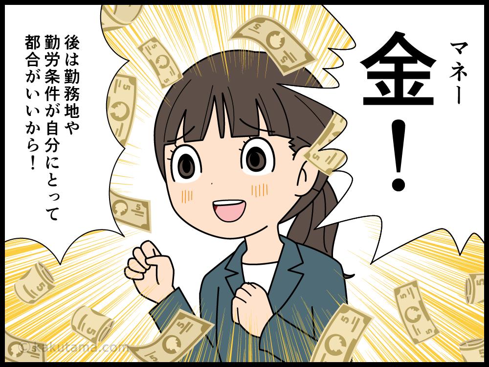 面談時の志望動機はずばり「金」と言いたい派遣社員の漫画