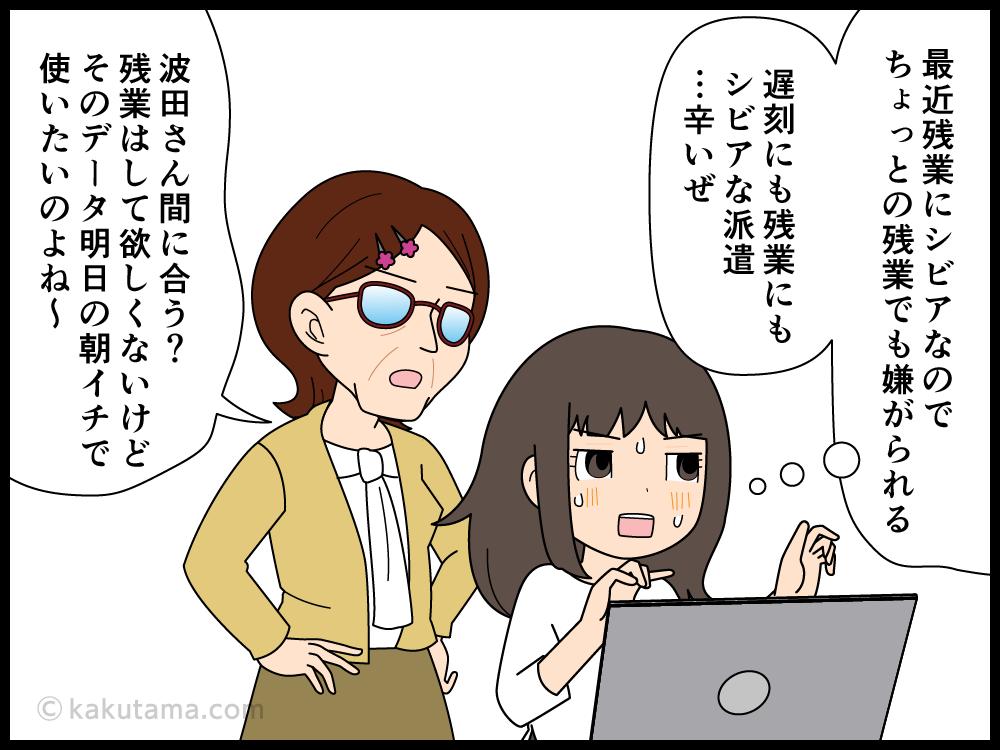 遅刻はもちろん残業もしづらい派遣社員の漫画