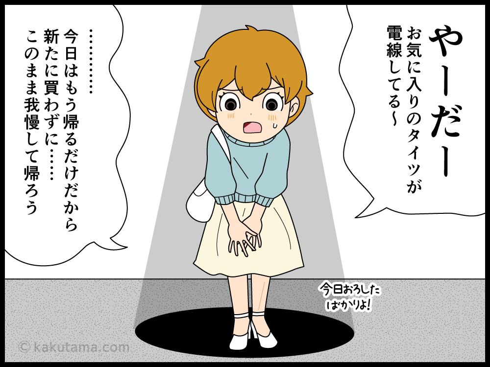 ストレスを抱えているが表に出せずにいる女性の漫画