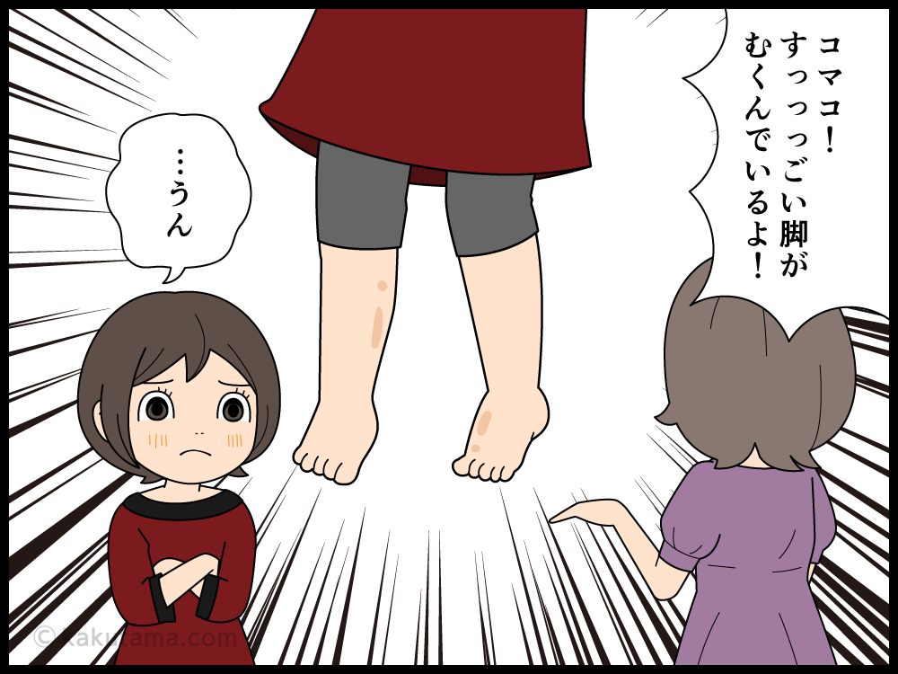 脚が浮腫んで太く見えるが、実は元から太い脚を持つ主婦の漫画
