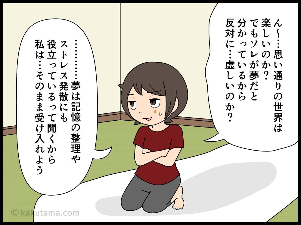 明晰夢を見たいだろうか?と考える主婦の漫画