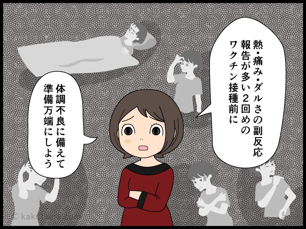 ワクチン接種による副反応が起きた時に備える主婦の漫画