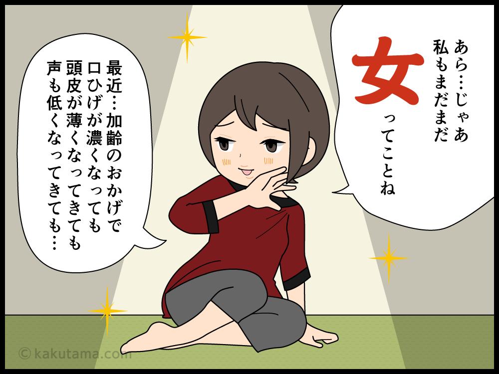 ワクチン接種の副作用で参っている主婦の漫画