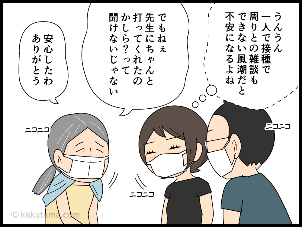 一人でワクチン接種を受けて不安になっているお婆さんの漫画