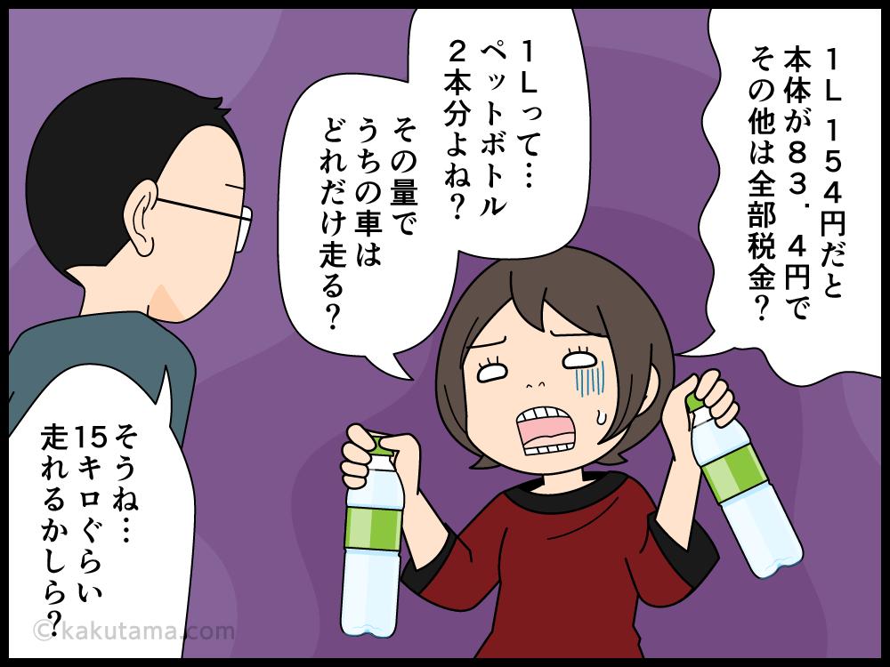 嗜好品の税率にビックリする主婦の漫画