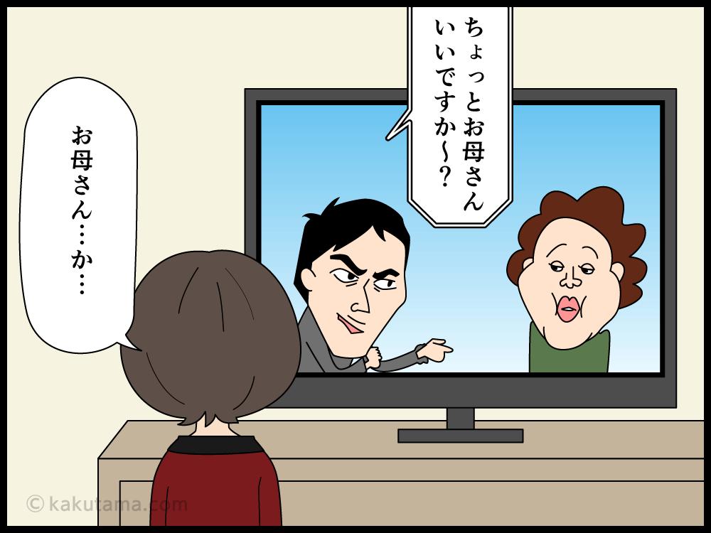 年配の女性の呼び方を考える主婦の漫画